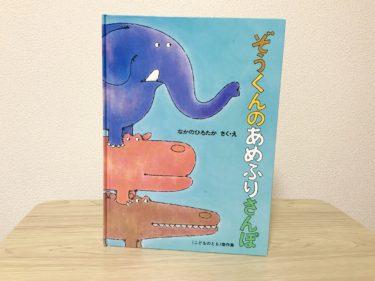 【動物の絵本】雨の日が楽しくなる絵本「ぞうくんのあめふりさんぽ」