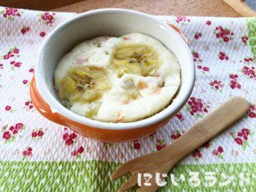 ホットケーキミックスで簡単!「バナナ蒸しパン」おやつレシピ|幼児食・離乳食後期(パクパク期)1歳~1歳6カ月ごろ