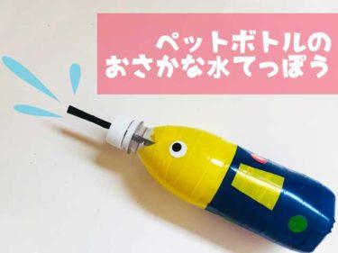 プールやお風呂で遊ぼう!「ペットボトルのおさかな水てっぽう」廃材で作る手作りおもちゃ|水遊び