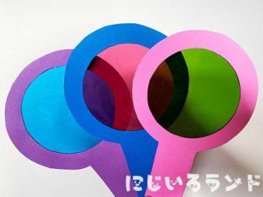 覗いてびっくり!色が変わって見える「色眼鏡」100円ショップの材料で作る手作りおもちゃ