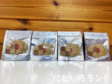 お菓子屋さんごっこ「サクサク!クッキー」100円ショップの材料で手作りおもちゃ|ごっこ遊び