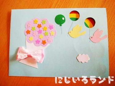 卒園やお誕生日にオススメ「メッセージカード」製作・手作りカード
