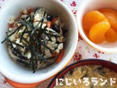 離乳食完了期~簡単で栄養満点!「ツナとひじきの炊き込みご飯」幼児食・離乳食レシピ【給食メニュー】